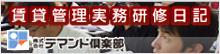 賃貸管理実務研修日記
