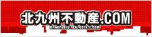 北九州不動産.com