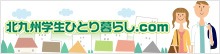 北九州ひとり暮らし.com