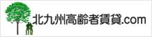北九州高齢者賃貸.com